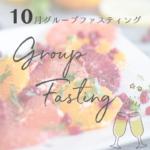 10月グループファスティング〜食べないことで食べるを見直そう!!