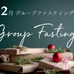 12月グループファスティング〜頑張るカラダに「クリスマスプレゼント」