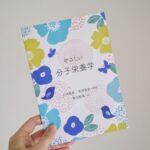 書籍「やさしい分子栄養学」販売開始のお知らせ