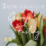 3月薬膳グループファスティング〜春はスッキリ!カラダをリセット!