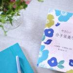 書籍「やさしい分子栄養学」再々入荷いたしました!!!